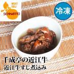 近江牛の千成亭 ぷるぷるコラーゲンの近江牛すじ煮込み 冷凍のまま簡単調理