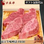 牛肉 肉 焼肉 和牛 近江牛ヒレ味噌漬 FD30