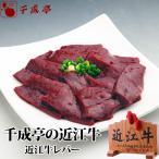 肝脏 - 近江牛 レバー 200g (加熱用)