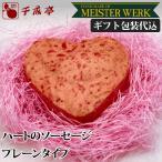 豚肉 肉 国産 ハム  ソーセージ ハートのソーセージ プレーンタ イプ