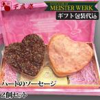 豚肉 肉 国産 ハム  ソーセージ ハートのソーセージ 2個入り