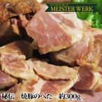 豚肉 肉 国産 秘伝 焼豚のへた 約300g