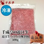 近江牛パラパラ挽き肉 500g入り(冷凍)