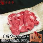 近江牛 牛肉 和牛 千成亭 小間・切落し 滋賀県 通販
