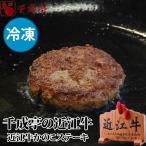 近江牛 牛肉 和牛 千成亭 ハンバーグ 滋賀県 通販