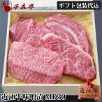 近江牛 味噌漬 MD30