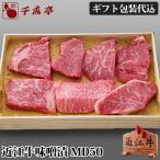 近江牛 味噌漬 MD50
