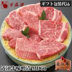 近江牛 味噌漬 MD60