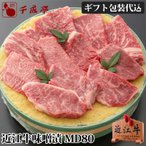 近江牛 味噌漬 MD80