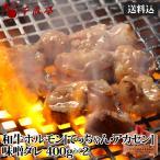 送料無料 和牛ホルモン 大腸・赤せん味噌ダレ400g 2P
