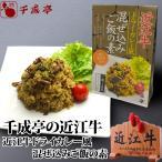 牛肉 肉 レトルト 和牛 近江牛ドライカレー風混ぜ込みご飯の素