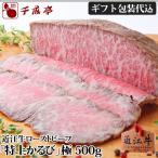 牛肉 肉 加工品 和牛 近江牛 ローストビーフ 『 特上かるび 』 極(きわみ) 500gブロック