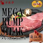 ランプ - 近江牛 メガランプステーキ 450gカット