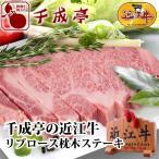 近江牛 リブロース枕木ステーキ 300g