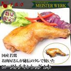 10月1日から先行予約開始!国産鶏もも肉使用 ローストチキンレッグ 1本 通常商品同梱不可 