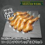 国産鶏もも肉使用 ローストチキンレッグ 5本セット