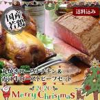 10月1日から先行予約開始!近江牛 ローストビーフ & 国産若鶏 ローストチキン 1羽 送料込み|通常商品同梱不可|