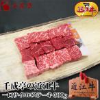 牛肉 肉 焼肉 和牛 「近江牛 一口サイコロステーキ 300g」 敬老の日 ギフト 2021 祖父 祖母 祖父母
