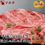 牛肉 肉 和牛 「近江牛 特上しゃぶしゃぶ 500g」 敬老の日 ギフト 2021 祖父 祖母 祖父母