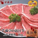 牛肉 肉 和牛 近江牛 上すき焼き 1kg 父の日 2021 プレゼント