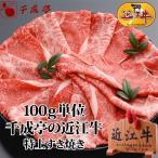 牛肉 肉 和牛 「近江牛 特上すき焼き 100g単位」 敬老の日 ギフト 2021 祖父 祖母 祖父母