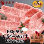 牛肉 肉 和牛 近江牛 特撰すき焼き 100g単位