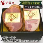 豚肉 肉 国産 ハム  ソーセージ H-35A ギフト包装代込