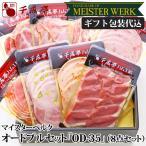 豚肉 肉 国産 ハム  ソーセージ OD-35 ギフト包装代込