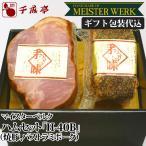 豚肉 肉 国産 ハム  ソーセージ H-40B ギフト包装代込