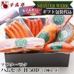 豚肉 肉 国産 ハム  ソーセージ H-50D ギフト包装代込
