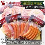豚肉 肉 国産 ハム  ソーセージ OD-50 ギフト包装代込