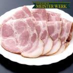 豚肉 肉 国産 ハム  ソーセージ 伝承された秘伝! 焼豚 300g スライス