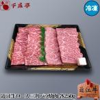 焼き肉 近江牛 ロース・三角バラ焼肉 各250g 冷凍 送料込み 数量限定