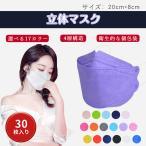 大人用 KFマスク KF 立体マスク 不織布 個包装 衛生的 カラーマスク  男女兼用 メンズ レディース 息がしやすい 使い捨て ダイヤモンド 口紅がつきにくい