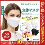大人用 KFマスク KF 不織布 不織布マスク 立体マスク カラーマスク レディース メンズ 男女兼用 息がしやすい ダイヤモンド形状 口紅がつきにくい セール 安い