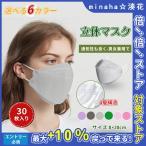 30枚入り KFマスク KF KN 衛生的 カラーマスク 防塵 不織布 男女兼用 息がしやすい 使い捨て 柳葉型 ダイヤモンド形状 口紅がつきにくい 小顔効果 セール
