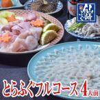 河豚 - とらふぐ刺身&鍋フルコースセット4人前【山口県産仙崎ふぐ】