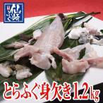河豚 - とらふぐ身欠き(みがき)1.2kgサイズ【山口県産仙崎ふぐ】