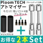 プルームテック 互換 アトマイザー 2本セット Ploom TECH カートリッジ カプセル 対応 電子タバコ