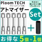 プルームテック 互換 アトマイザー 5個+1個セット Ploom TECH カートリッジ カプセル 対応 電子タバコ