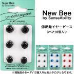New Bee 低反発 ウルトラソフト イヤーピース 6個入り (3セット)| ウレタン製 高い遮音 音漏れ防止