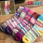 ソックス 5足セット レディース 靴下 柄 暖かい おしゃれ (22-25cm) かわいい あったか 冷え性対策