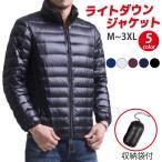 ダウン ダウンジャケット インナーダウン ジャケット 軽量 防寒 収納袋付き カジュアル メンズ 在庫処分