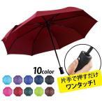 折りたたみ傘 自動開閉 男女兼用 日傘 雨傘 晴雨兼用 おしゃれ レディース メンズ