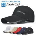 帽子 メンズ レディース キャプ ハット ランニングキャップ 大きいサイズ 春 冬 夏 秋 人気 かわいい かっこいい