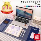 デスクマット デスク マット 多機能 勉強机  学習机 マウスパット 入学式 小学校 新生活 オフィス PC 送料無料