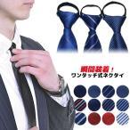 ワンタッチネクタイ おしゃれ メンス 選べる 12カラー ネクタイ ビジネス