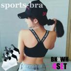 スポーツブラ 4枚セット スポブラ ナイトブラ 立体美胸調整キャミブラ カップ付きインナー