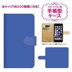 ショッピングKYOCERA 京セラ 全機種対応 手帳型 スマホケース レザー シンプル ブルー系 送料無料