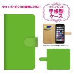 ショッピングKYOCERA 京セラ 全機種対応 手帳型 スマホケース レザー シンプル グリーン系 送料無料